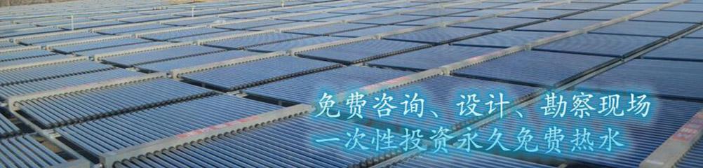 平板太阳能生产设备
