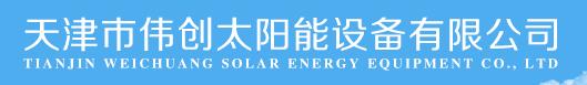 医院学校太阳能热水系统-天津伟创太阳能设备有限公司
